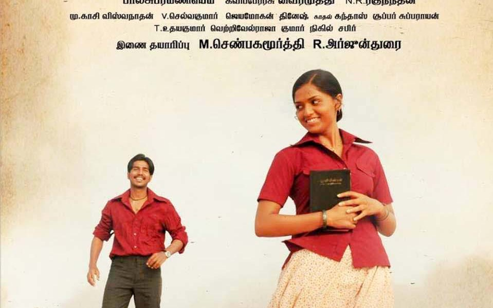 Meenuku-Song-Lyrics-in-English-Neer-Paravai-Tamil-lyrics-Download-in-pdf