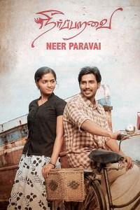 Read more about the article Yaar Vettu Song Lyrics in English – Neer Paravai Tamil lyrics Download in pdf