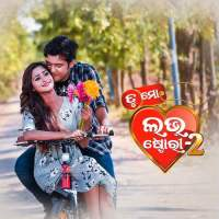 I feel you I miss you Odia song lyrics