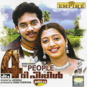 Read more about the article Ninte Mizhimuna song Lyrics  – 4the people Malayalam