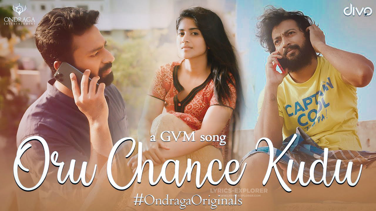 You are currently viewing Oru Chance Kudu Ponney Song Lyrics in English