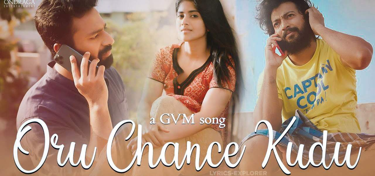 oru-chance-kudu-song-lyrics-in-english