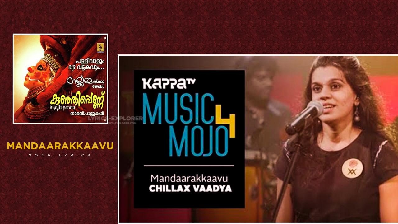 You are currently viewing Mandaarakkaavu song lyrics – download lyrics in PDF