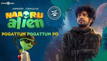 pogattum-pogattum-po-song-lyrics