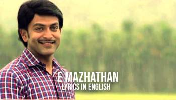 Ee Mazhathan Lyrics in English