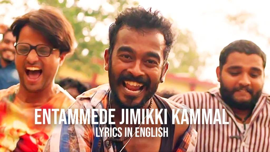 entammede-jimikki-kammal-lyrics-in-english