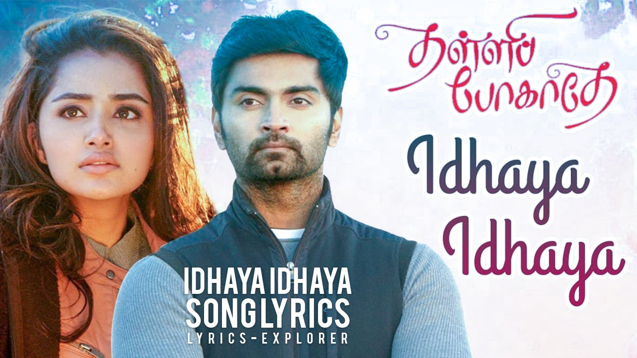 You are currently viewing Idhaya Idhaya Song Lyrics in English–Thalli Pogathey downlaod free lyrics