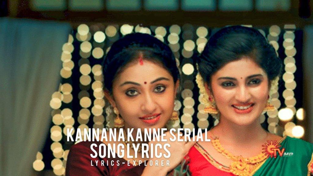 kannana-kanne-serial-song-lyrics