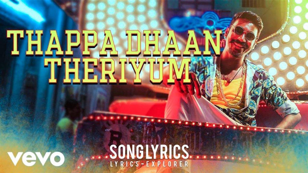 thaniya-vanthen-thaniya-poven-lyrics
