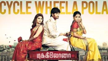 cycle-wheela-pola-lyrics-in-english