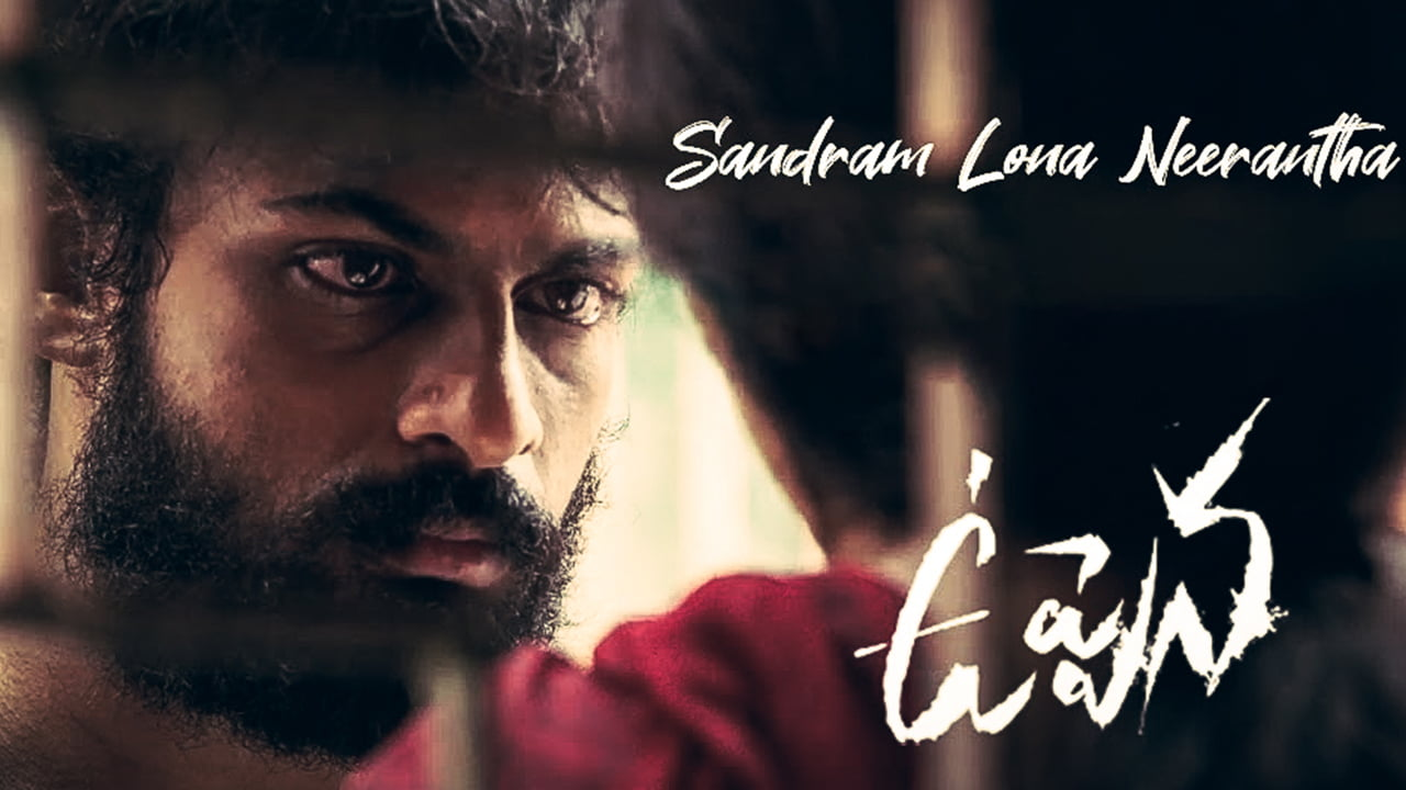 You are currently viewing Sandram Lona Neerantha Lyrics in English free download