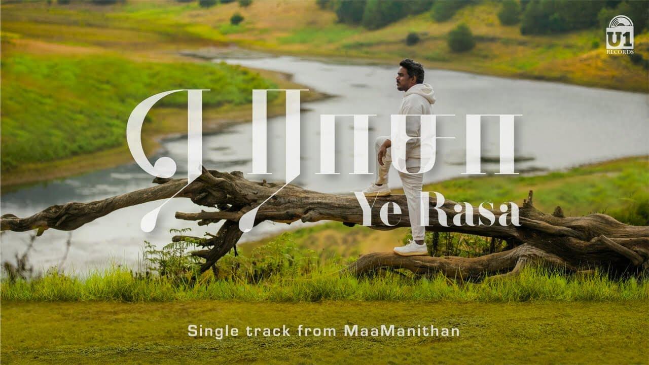 You are currently viewing Ye Rasa Lyrics in English – Nenachathonnu Nadanthathonnu Ye Rasa