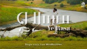 Read more about the article Ye Rasa Lyrics in English – Nenachathonnu Nadanthathonnu Ye Rasa