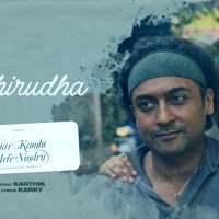 Adhirudha Lyrics in English - Navarasa Guitar Kambi Mele Nindru Lyrics
