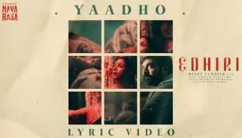yaadho-lyrics-edhiri