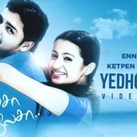 Enna naan ketpen theriyatha song lyrics in English Yedho Ondru Song Lyrics Free Download