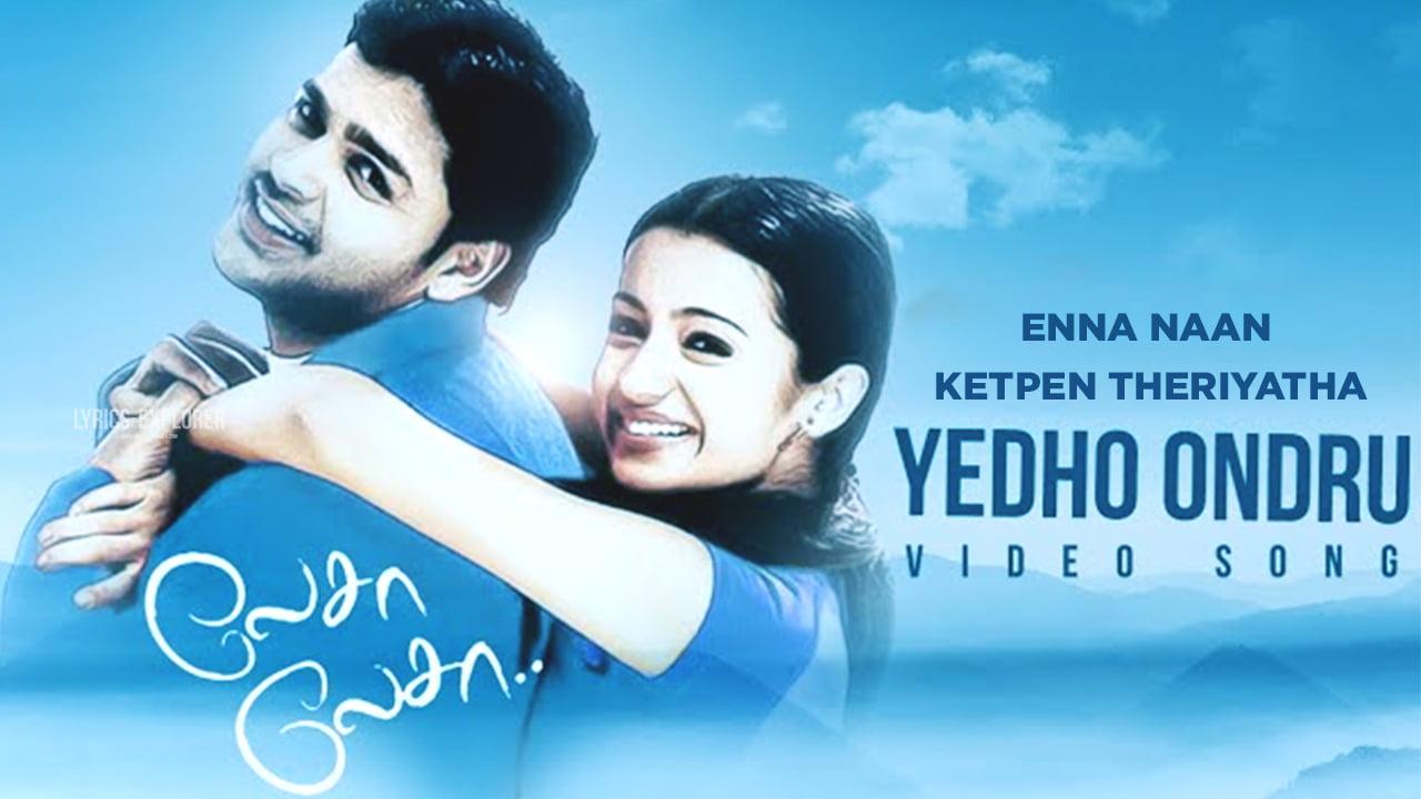 You are currently viewing Enna naan ketpen theriyatha song lyrics in English Yedho Ondru Song Lyrics Free Download