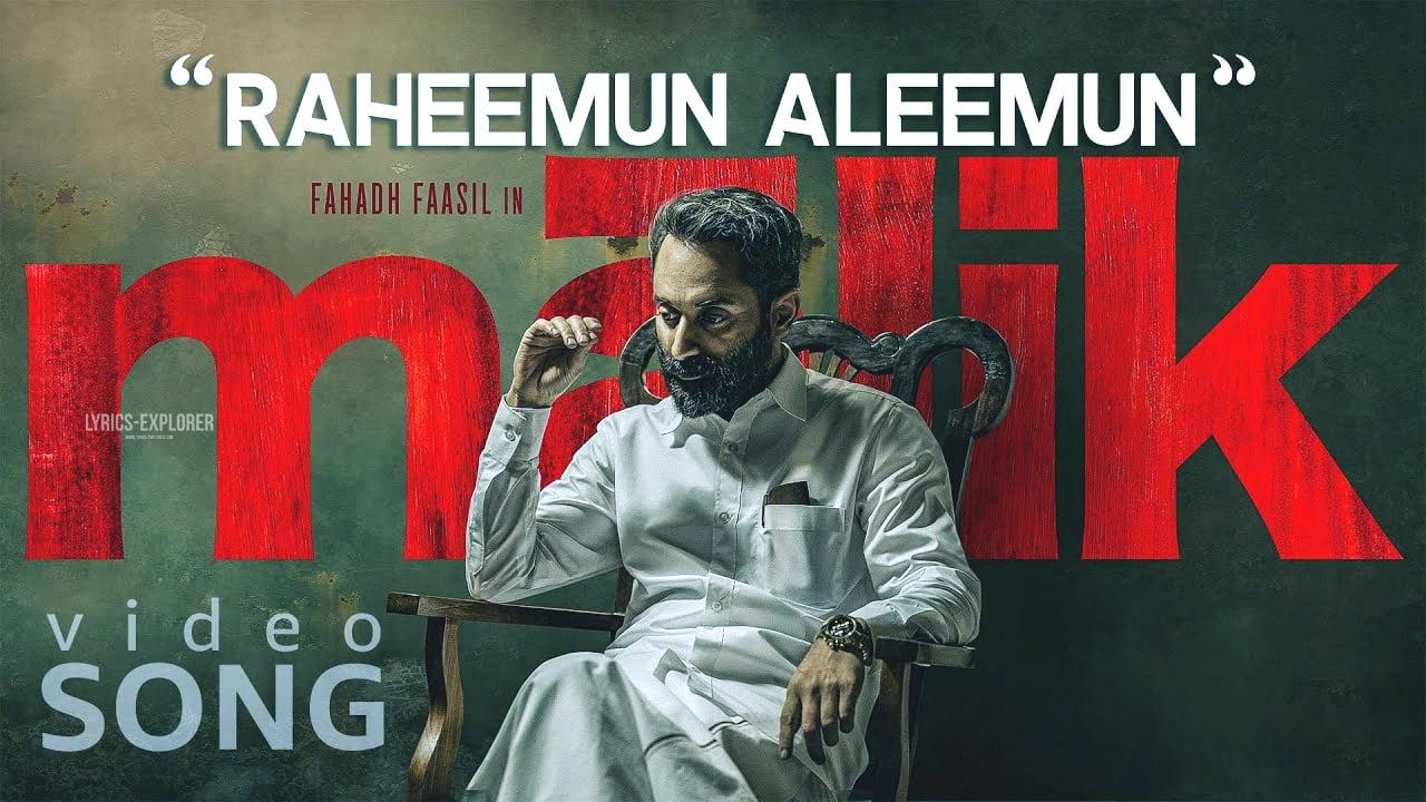 You are currently viewing Raheemun Aleemun Lyrics in English – malik Bgm lyrics free download