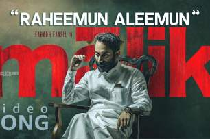 raheemun-aleemun-lyrics