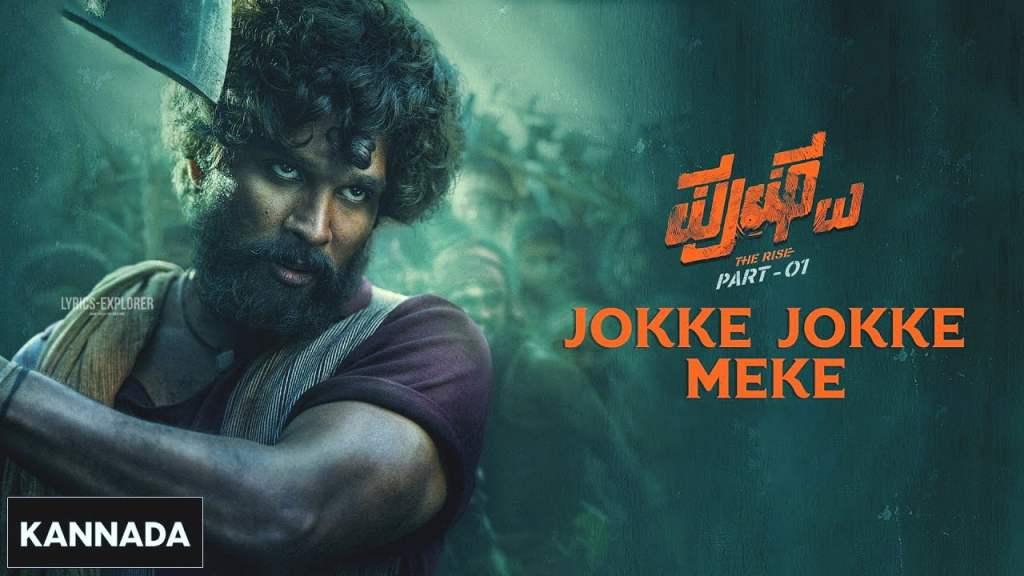 Read more about the article JokkeJokke Meke Lyrics in English – Pushpa Kannada free download lyrics
