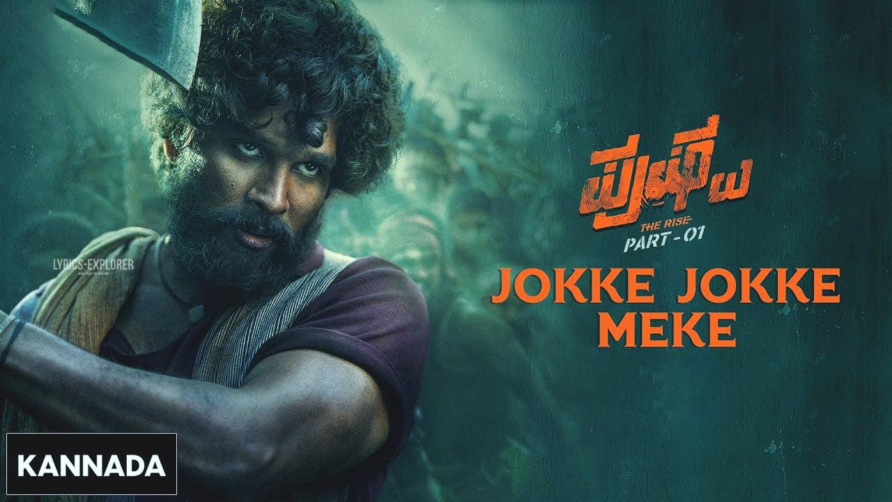 You are currently viewing JokkeJokke Meke Lyrics in English – Pushpa Kannada free download lyrics