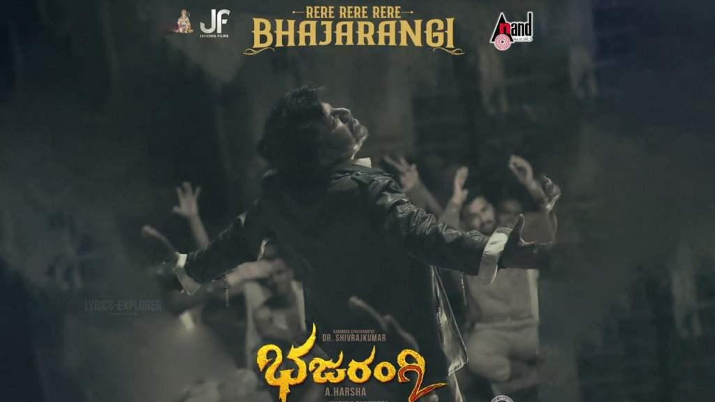 Read more about the article Rere Rere Bhajarangi lyrics in English-Bhajarangi-2 song Lyrics