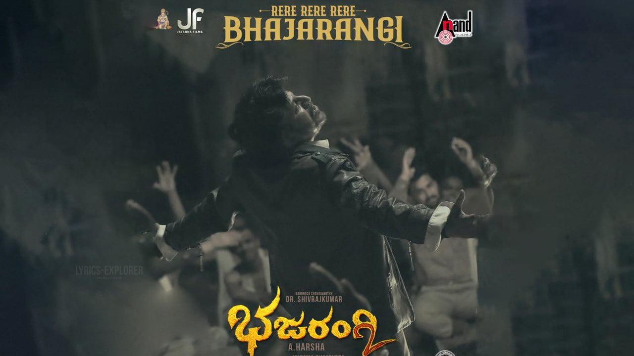 You are currently viewing Rere Rere Bhajarangi lyrics in English-Bhajarangi-2 song Lyrics