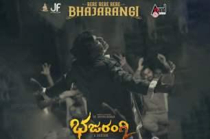 rere-rere-bhajarangi-lyrics