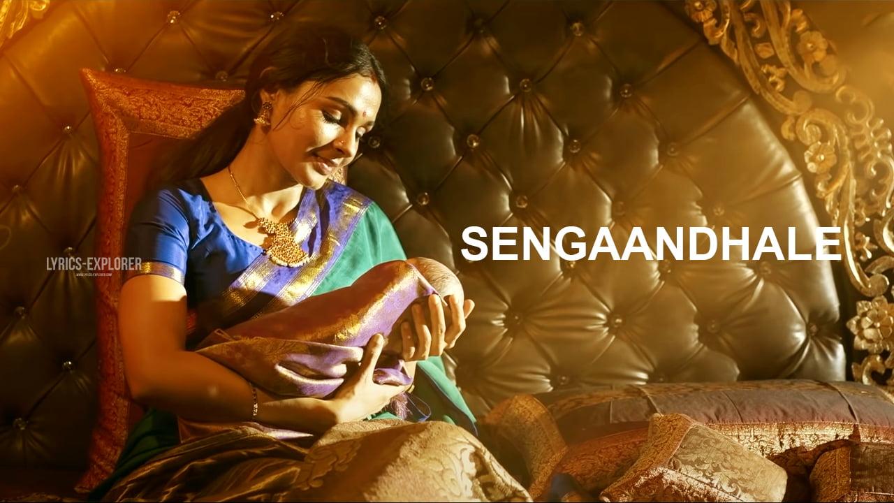 You are currently viewing Sengaandhale Lyrics in English, Aranmanai Aaararo song lyrics