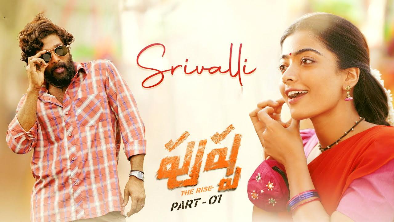 You are currently viewing Srivalli Lyrics in English, Choope bangaram ayane srivalli – Srivalli song Pushpa lyrics