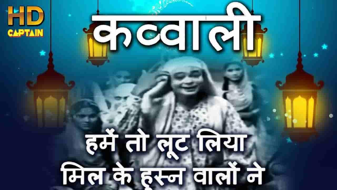 Hume To Loot Liya Lyrics