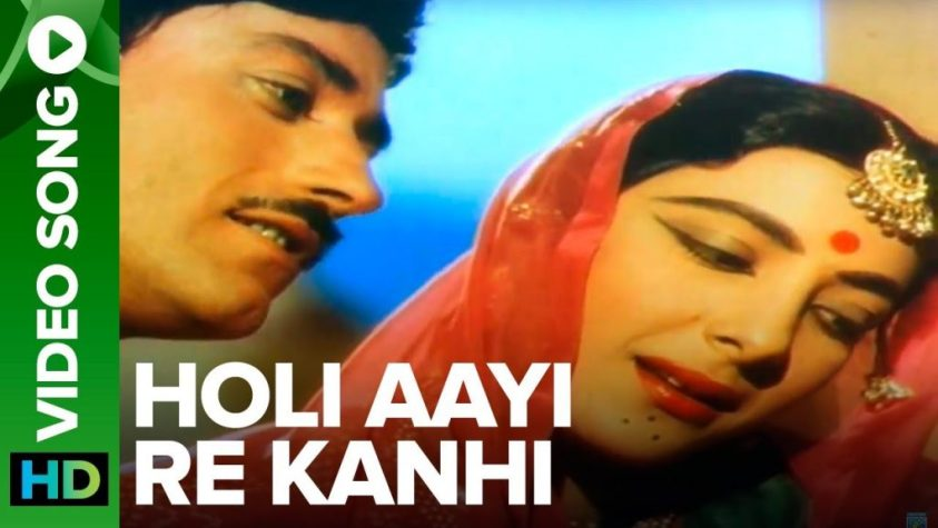 Holi Aayi Re Kanhai Lyrics