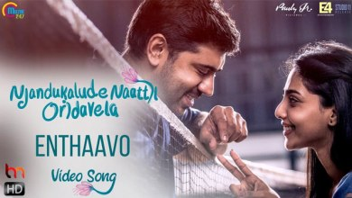 Photo of Enthaavo Song Lyrics | Njandukalude Naattil Oridavela Enthaavo Lyrics