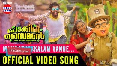 Photo of Mambhazha Kalam Song Lyrics | Pokkiri Simon Malayalam Songs Lyrics