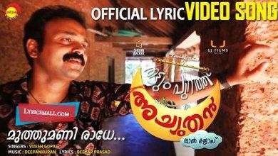 Photo of Muthumani Radhe Lyrics   Thattumpurathu Achuthan Movie Songs Lyrics
