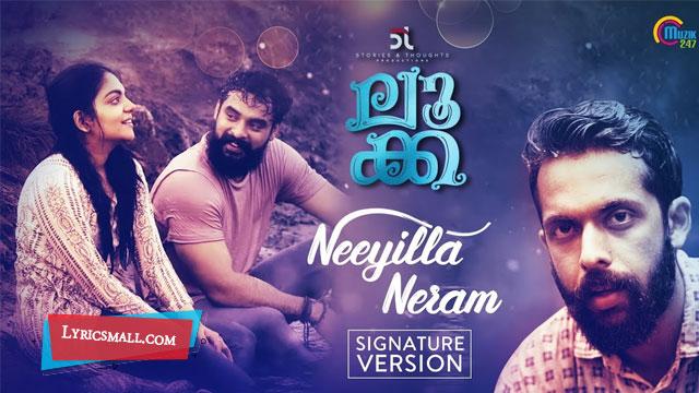 Neeyilla Neram Lyrics