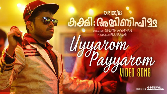 Uyyaram Payyaram Lyrics