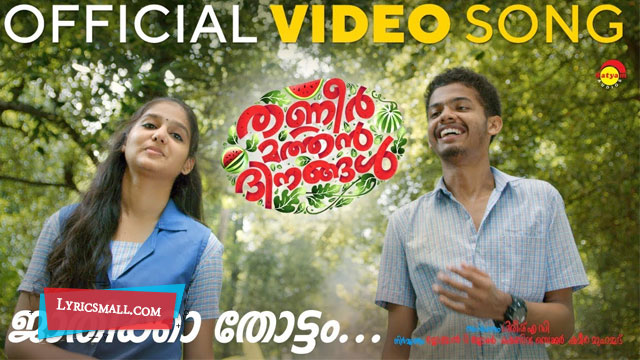 Jaathikkathottam Lyrics
