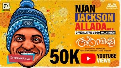 Photo of Njaan Jackson Allada Lyrics | Ambili Movie Songs Lyrics