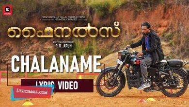 Photo of Chalaname Lyrics | Finals Malayalam Movie Songs Lyrics