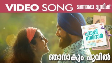 Photo of Njaanakum Poovil Lyrics | Happy Sardar Malayalam Movie Songs Lyrics