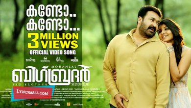 Photo of Kando Kando Lyrics | Big Brother Malayalam Movie Songs Lyrics