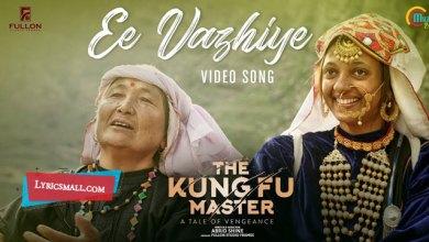 Photo of Ee Vazhiye Lyrics | The Kung Fu Master Malayalam Movie Songs Lyrics