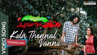 Photo of Kulir Thennal Vannu Lyrics | Sahyadriyile Chuvanna Pookkal Malayalam Movie Songs Lyrics