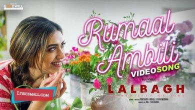Photo of Rumaal Ambili Lyrics | Lalbagh Movie Songs Lyrics