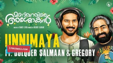 Photo of Unnimaya Song Lyrics | Maniyarayile Ashokan Movie Songs Lyrics