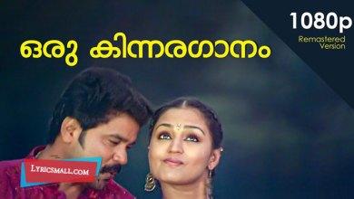 Photo of Oru Kinnaraganam Lyrics   Speed Track Malayalam Movie Songs Lyrics