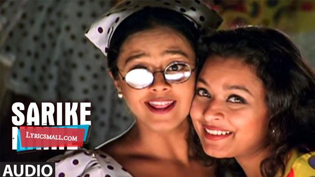 Shaarike Ninne Lyrics