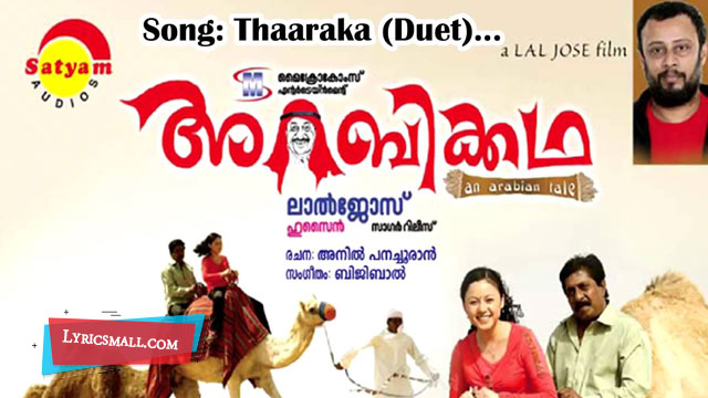 Tharaka Malarukal Lyrics