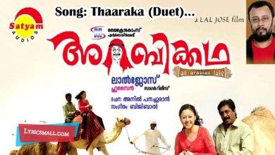 Photo of Tharaka Malarukal Lyrics | Arabikatha Movie Songs Lyrics
